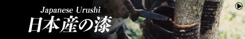 日本の漆バナー