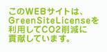 このWEBサイトは、GreenSiteLicenseを利用してCO2削減に貢献しています。